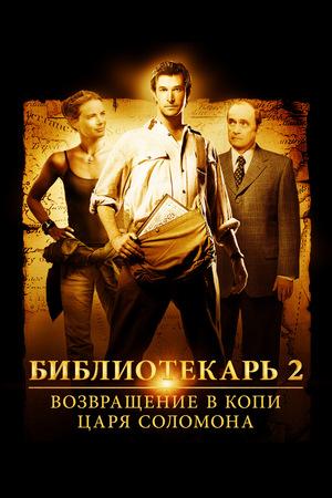 Фильм «Библиотекарь 2: Возвращение в Копи Царя Соломона» (2006)