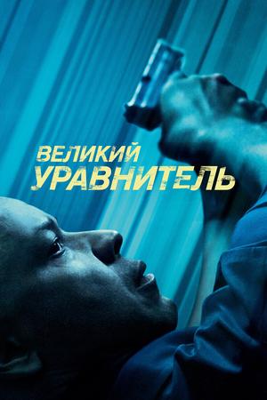 Фильм «Великий уравнитель» (2014)