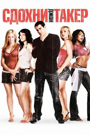 Фильм «Сдохни, Джон Такер!» (2006)