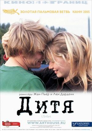 Фильм «Дитя» (2005)