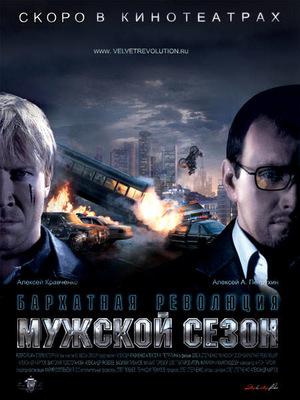 Фильм «Мужской сезон: Бархатная революция» (2005)
