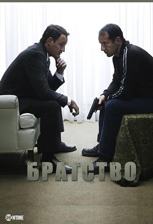 Сериал «Братство» (2006 – 2008)