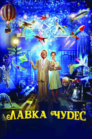 Фильм «Лавка чудес» (2007)