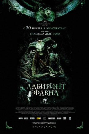 Фильм «Лабиринт Фавна» (2006)