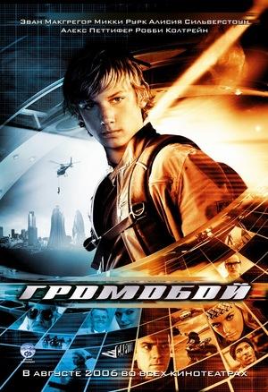 Фильм «Громобой» (2006)