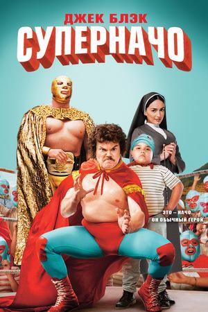 Фильм «Суперначо» (2006)