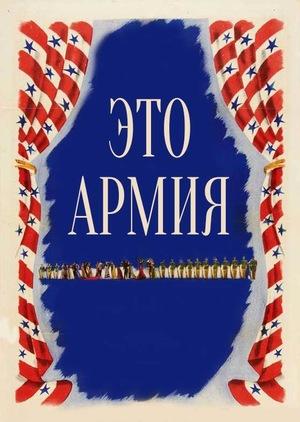 Фильм «Это армия» (1943)