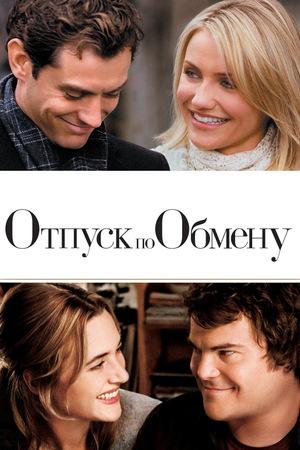 Фильм «Отпуск по обмену» (2006)