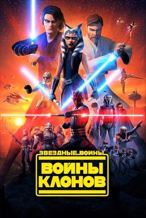 Сериал «Звездные войны: Войны клонов» (2008 – 2020)
