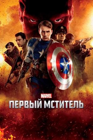 Фильм «Первый мститель» (2011)