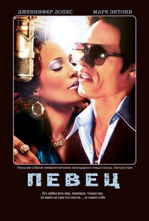 Фильм «Певец» (2006)
