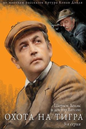 Фільм «Пригоди Шерлока Холмса і доктора Ватсона: Полювання на тигра» (1980)