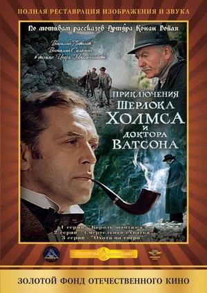 Фільм «Пригоди Шерлока Холмса й доктора Ватсона: Смертельний двобій» (1980)