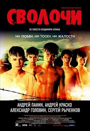 Фильм «Сволочи» (2006)