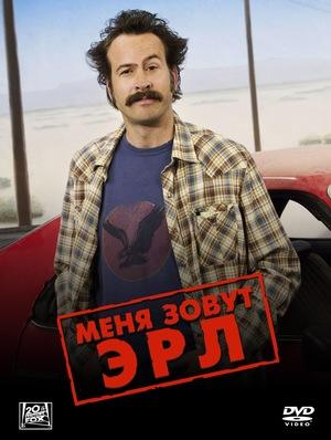 Сериал «Меня зовут Эрл» (2005 – 2009)