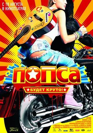 Фильм «Попса» (2005)