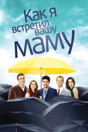 Сериал «Как я встретил вашу маму» (2005 – 2014)