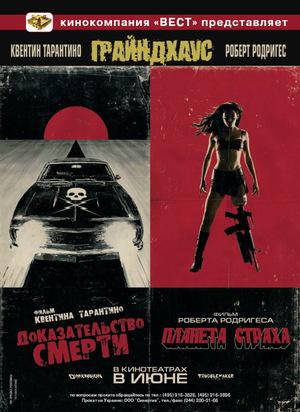 Фильм «Грайндхаус» (2007)