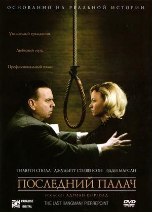 Фильм «Последний палач» (2005)