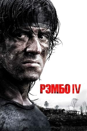 Фильм «Рэмбо IV» (2007)
