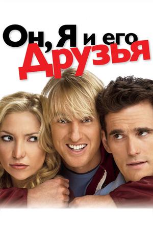 Фильм «Он, я и его друзья» (2006)