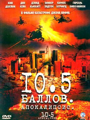 Фильм «10,5 баллов: Апокалипсис» (2006)