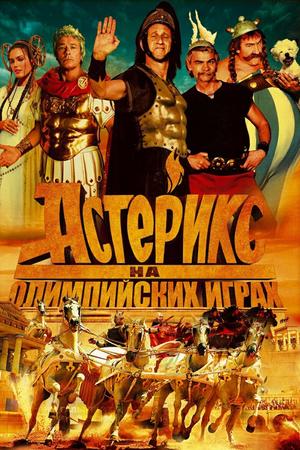 Фильм «Астерикс на Олимпийских играх» (2008)