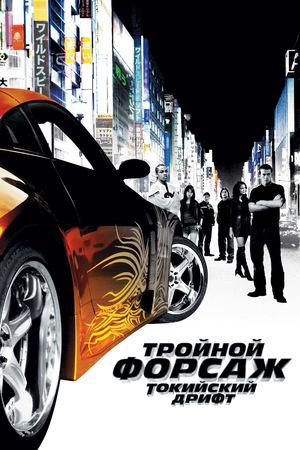 Фильм «Тройной форсаж: Токийский дрифт» (2006)