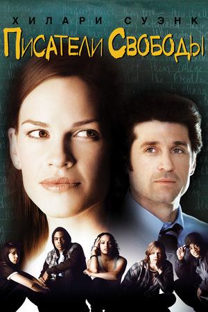 Фильм «Писатели свободы» (2006)