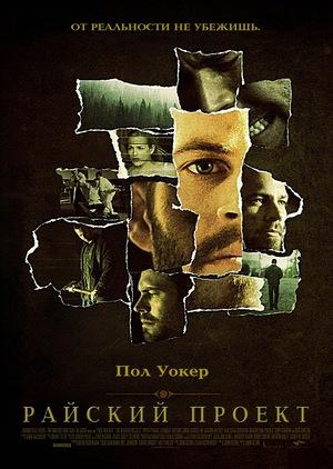 Фильм «Райский проект» (2008)
