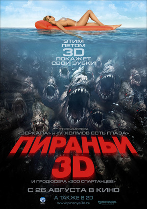 Фильм «Пираньи 3D» (2010)