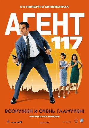 Фильм «Агент 117» (2006)