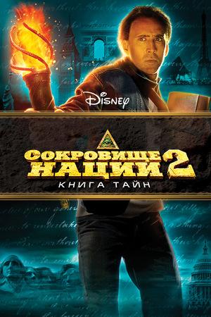 Фильм «Сокровище нации: Книга Тайн» (2007)