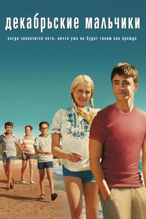 Фильм «Декабрьские мальчики» (2007)