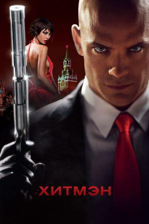 Фильм «Хитмэн» (2007)