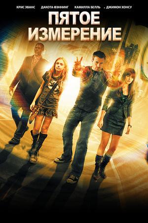Фильм «Пятое измерение» (2009)