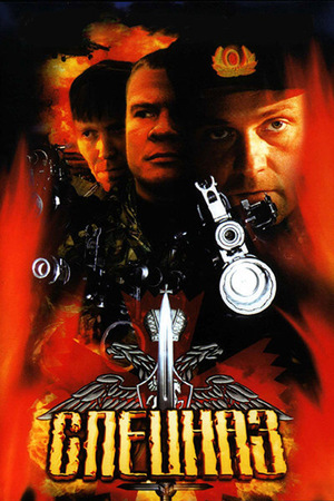 Сериал «Спецназ» (2002 – 2003)
