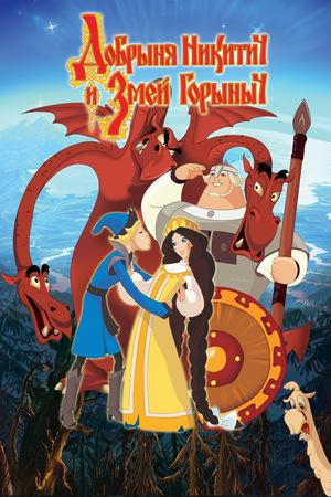 Мультфильм «Добрыня Никитич и Змей Горыныч» (2006)