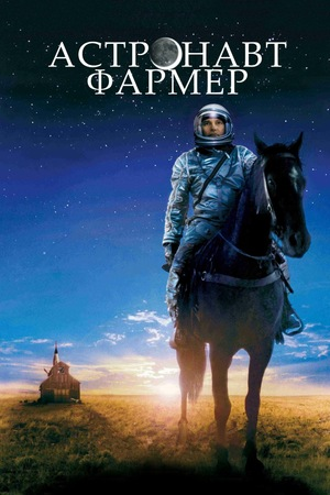 Фильм «Астронавт Фармер» (2006)