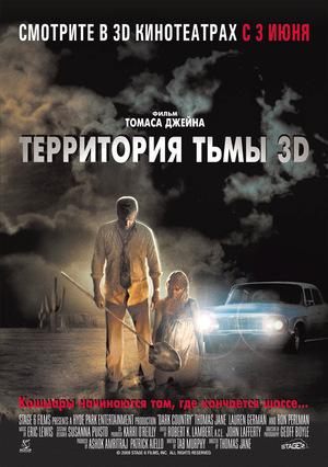 Фильм «Территория тьмы 3D» (2009)