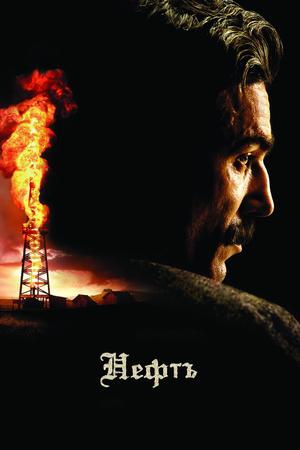 Фильм «Нефть» (2007)