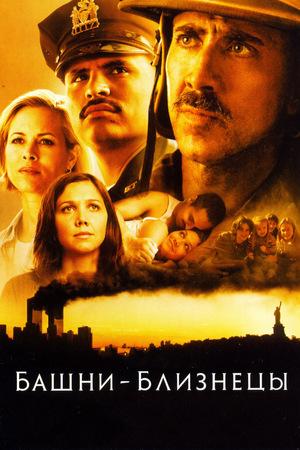 Фильм «Башни-близнецы» (2006)