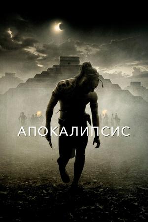 Фильм «Апокалипсис» (2006)