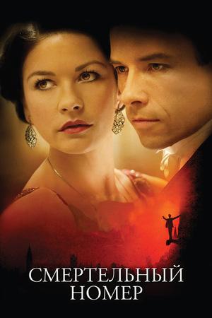 Фильм «Смертельный номер» (2007)