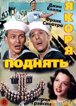 Фильм «Поднять якоря» (1945)