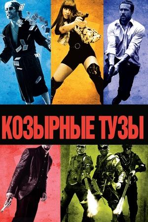Фильм «Козырные тузы» (2007)