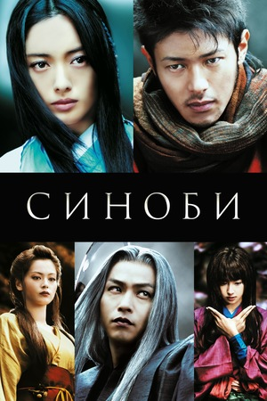 Фильм «Синоби» (2005)