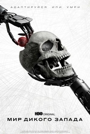 Сериал «Мир Дикого Запада» (2016 – ...)