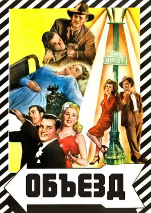 Фильм «Объезд» (1945)