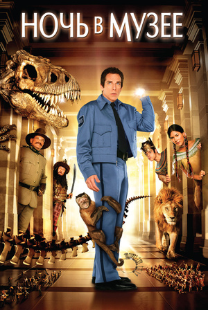 Фильм «Ночь в музее» (2006)